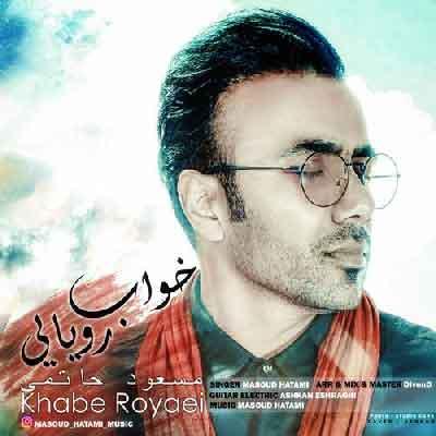 مسعود حاتمی خواب رویایی