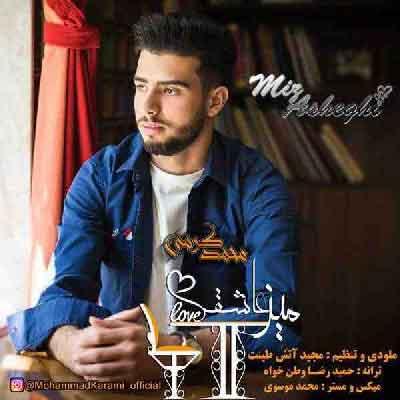 محمد کرمی میز عاشقی