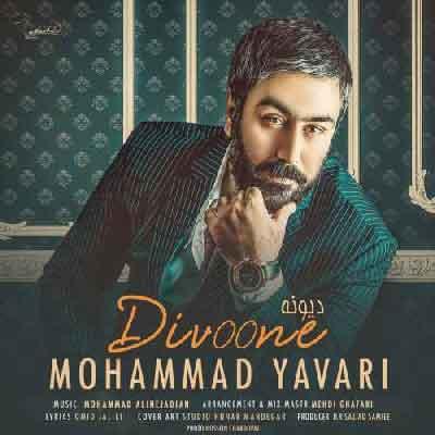 محمد یاوری دیونه