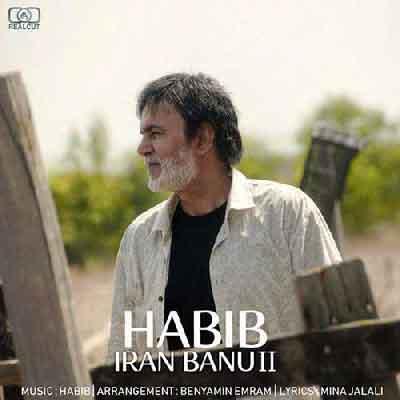 حبیب ایران بانو