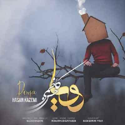 حسین کاظمی رویا