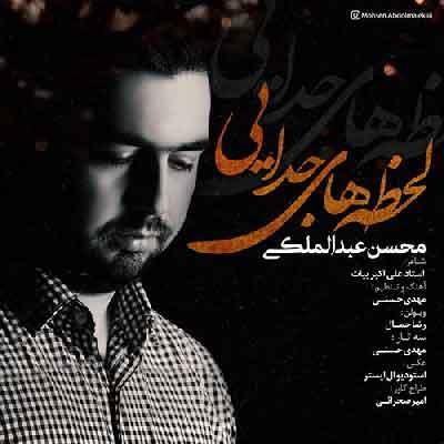محسن عدالملکی لحظه های جدایی