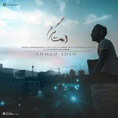 احمد سلو دمت گرم