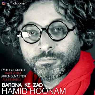 حمید هونام بارونا که زد