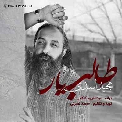 مجید اسدی طالب یار