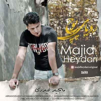 مجید حیدری رویای پوچ