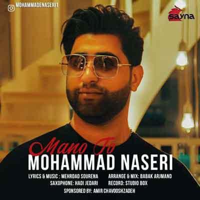 محمد ناصری من و تو